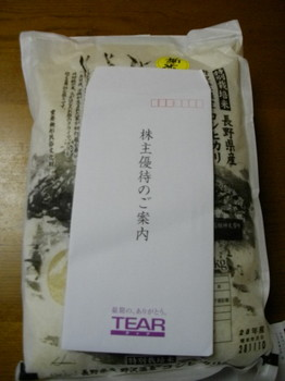 優待01.JPG